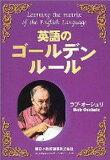 英語のゴールデンルール Learning the matrix of the English language