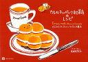 カレルチャペック紅茶店のレシピ はじめてでもおいしい紅茶とお菓子...