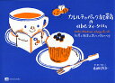カレルチャペック紅茶店のabcティータイム 紅茶と絵本のおいしいおしゃべり...