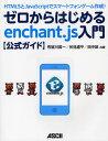 ゼロからはじめるenchant.js入門〈公式ガイド〉 HTML5とJavaScriptでスマートフ