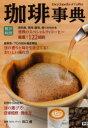 珈琲事典 世界のスペシャルティコーヒー122銘柄を徹底解説