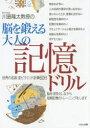 川島隆太教授の脳を鍛える大人の記憶ドリル 世界の名言・逆ピラミッド計算60日