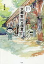 トップ通訳ガイドが伝える京都案内の極意