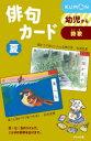俳句カード 夏 第3版