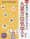 日本で一番わかりやすい九星方位気学の本 吉方位が幸運を招く