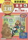 教科書ドリルの王様国語 東京書籍版 4年