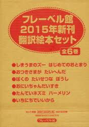'15 新刊 翻訳絵本セット 全6巻