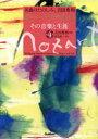 モーツァルトその音楽と生涯 名曲のたのしみ、吉田秀和 第4巻