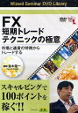 DVD FX短期トレードテクニックの極意