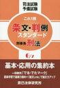 司法試験予備試験これ1冊条文・判例スタンダード 〔2016〕-6