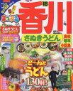 香川 さぬきうどん 高松・琴平・小豆島 '18