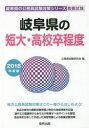 岐阜県の短大・高校卒程度 教養試験 2018年度版
