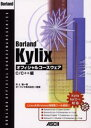 Borland Kylixオフィシャルコースウェア C/C++編