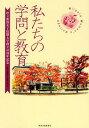 私たちの学問と教育 県立新潟女子短期大学45周年記念