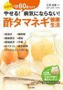 酢タマネギ健康生活 決定版 1日60gだけでやせる!病気にならない!