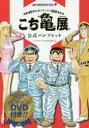 こち亀展公式パンフレット 連載40周年&コミックス200巻記念