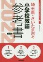 '22 埼玉県・さいたま市の小学校教諭参