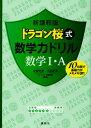 ドラゴン桜式数学力ドリル数学1・A 10日間で基礎力がメキメキUP!
