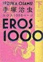 手塚治虫エロス1000ページ 下