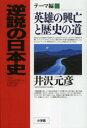 逆説の日本史 テーマ編