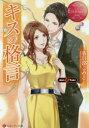キスの格言 Airi & Yuki