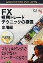 DVD FX短期トレードテクニッ 応用編