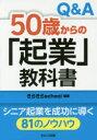 Q&A50歳からの「起業」教科書