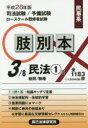 司法試験/予備試験/ロースクール既修者試験肢別本 平成28年版3