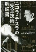 ニコラ・テスラの〈完全技術〉解説書 未来テクノロジーの設計図 高電圧高周波交流電源と無線電力輸送のすべて