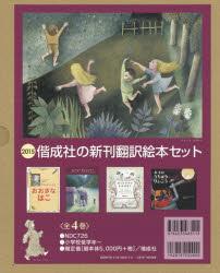 2015偕成社の新刊翻訳絵本セット 4巻セット
