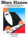 ブルース・ハノン ブルース・ピアノ奏法とその練習