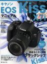 キヤノンEOS Kiss X7iマニュアル バリアングル液晶モニター搭載フラッグシップKiss!