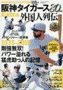 阪神タイガース80年史Extra外国人列伝 1935-2015 剛強無双!パワー溢れる猛虎助っ人の記憶