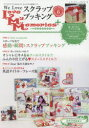 Love My Memories+ ラブメモプラス vol.6(2016Winter-Spring) We Loveスクラップブッキング