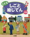 日語詞典 - こどもしごと絵じてん 小型版