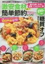 激安食材を使って簡単節約ヘルシーレシピ 鶏むね肉、もやし、豆腐、こんにゃく、卵