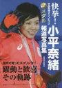 快挙!平昌冬季オリンピック金メダル小平奈緒報道写真集...