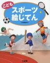 外語, 學習參考書 - こどもスポーツ絵じてん