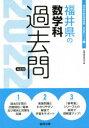 '22 福井県の数学科過去問