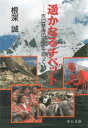 遥かなるチベット 河口慧海の足跡を追って