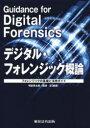 デジタル・フォレンジック概論 フォレンジックの基礎と活用ガイド