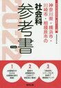 '22 神奈川県・横浜市・川崎市 社会科