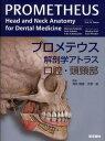 プロメテウス解剖学アトラス 口腔・頭頸部