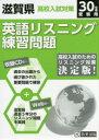 外語, 學習參考書 - 平30 滋賀県高校入試対策英語リスニング