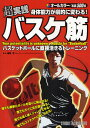 超実践身体能力が劇的に変わる!バスケ筋 バスケットボールに直接活きるトレーニング