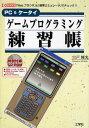 ゲームプログラミング練習帳 PC&ケータイ 「Webブラウザ」と「携帯エミュレータ」でチェック!!