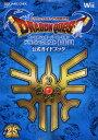 ドラゴンクエスト1・2・3公式ガイドブック ドラゴンクエスト25周年記念ファミコン&スーパーファミコン