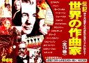 伝記世界の作曲家 15巻セット