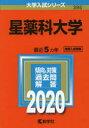 星薬科大学 2020年版