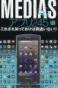 MEDIASユーザーのためのアプリ245 これさえ知っておけば間違いない!!